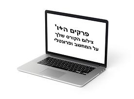 תמונה של מסך מחשב שרשום עליו פרקים ה+ו צילום הקורס שלך על המחשב ופרונטלי