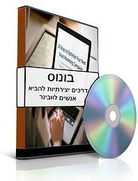 תמונה של קופסה עם תמונה של מחשב ועליה של פס שכתוב בונוס דרכים יצירתיות להביא אנשים לוובינר וליד הקופסה יש דיסק