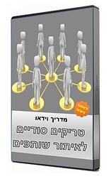תמונה של קופסא אפורה שיש עליה דמויות במעגל ואחד באמצע וכולם מוברים על ידי קווים צהובים ועל הקופסא רשום מדריך וידיאו טריקים סודיים לאיתור שותפים