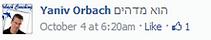 תמונה של תגובה מתוך פייסבוק יניב שכותב הוא מדהים