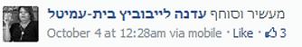 תמונה של תגובה מתוך פייסבוק עדנה לייבוביץ בית – עמיטל  שכותבת מעשיר וסוחף