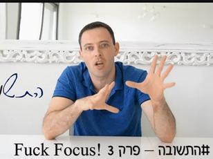 #התשובה - פרק 3 - Fuck Focus!