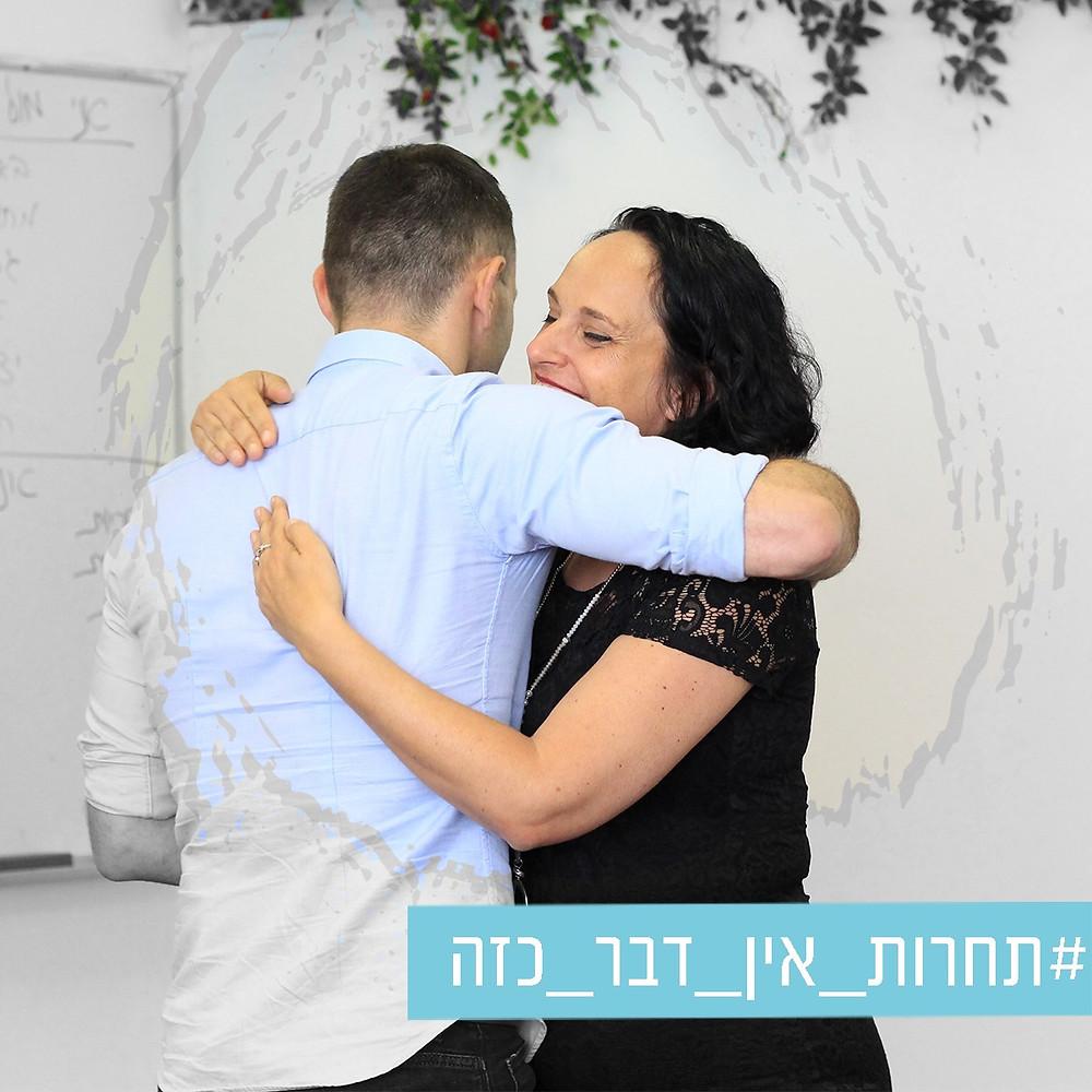 תמונה של אריאל ודקל מתחבקים בשחור לבן  עם משיכת מכחול שחושפת צבע
