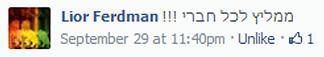 תמונה של תגובה מתוך פייסבוק של ליאור פרידמן שכותב ממליץ לכל חברי
