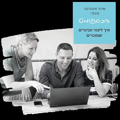 תמונה של אריאל אורבוך עם שתי לקוחות מסתכלים על מסך מחשב ביחד ובצד כתוב: שידור אינטרנטי מיוחד: הכספומט, איך ליצור וובינרים שמוכרים