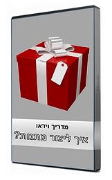 תמונה של מסך עם תמונה של מתנה וכיתוב של מדריך וידאו איך ליצור מתנות