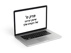 תמונה של מסך מחשב שרשום עליו פרק ט שיווק יצירתי של הקורס שלך