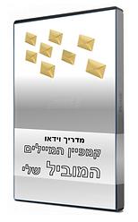 תמונה של מסך עם תמונה של מכתבים וכיתוב של מדריך וידאו קמפיין המיילים המוביל שלי