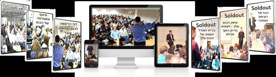 תמונה שמורכבת ממסך מחשב עם תמונה של אריאל עם הגב למצלמה עומד מול קהל יחד עם 6 קופסאות עם תמונות מתוך כנסים של אריאל וטאבלאט וטלפון עם תמונות של אריאל