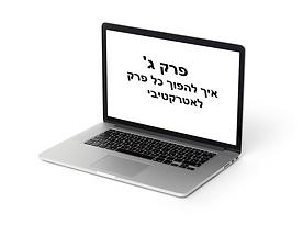 תמונה של מסך מחשב שרשום עליו פרק ג איך להפוך כל פרק לאטרקטיבי