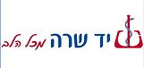 לוגו של יד שרה