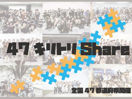 【⚠️重大発表】47都道府県で開催します!!【🗾47キリトリShare📷👏】