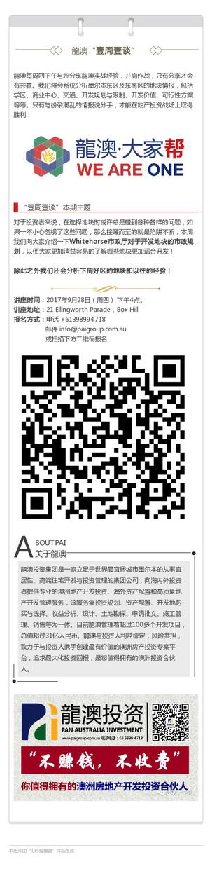 """[龍澳 · 大家帮]——""""壹周壹谈"""""""