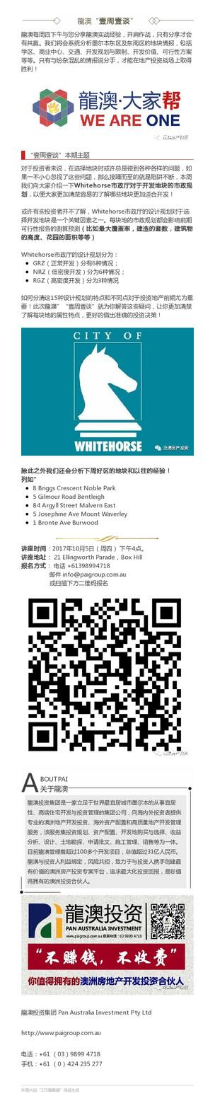 """【龍澳 · 大家帮】""""壹周壹谈""""本期主题——Whitehorse市政厅对于开发地块的市政规划!"""