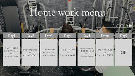 宿題メニュー.001.jpeg