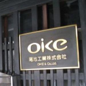 oike_history_img.jpg