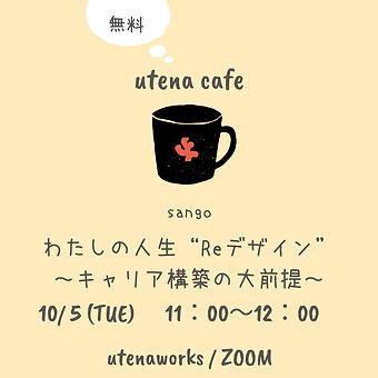 人生Reデザイン(1).png