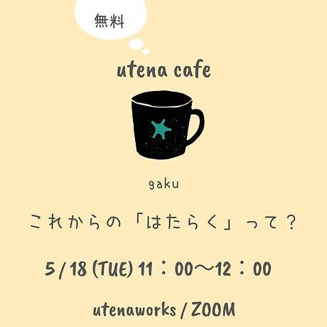ウテナカフェインスタ用 (4).jpg