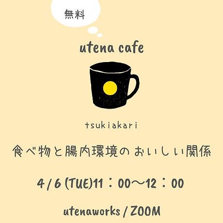 ウテナカフェインスタ用 (5).jpg