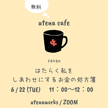 ウテナカフェインスタ用 (1).png