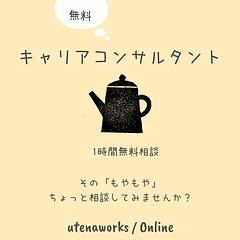 ウテナイベント告知用 (1).png
