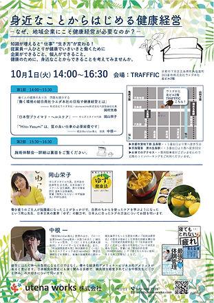 kenkokeiei_chirashi_green190909_ページ_1.