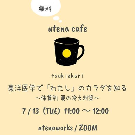 ウテナカフェインスタ用 (4).png