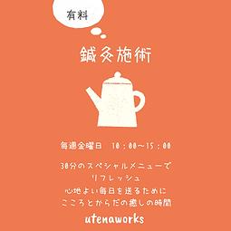 ウテナイベント告知用 (5).png