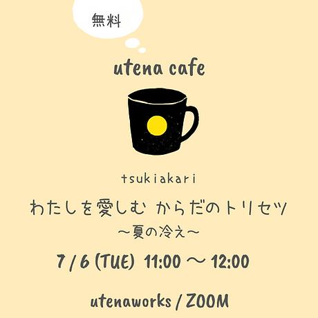 ウテナカフェインスタ用 (3).png