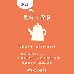 ウテナイベント告知用 (4).png