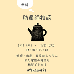 ウテナイベント告知用 (3).png