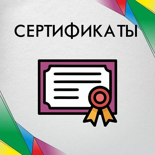 Сертификаты, Дипломы, Грамоты