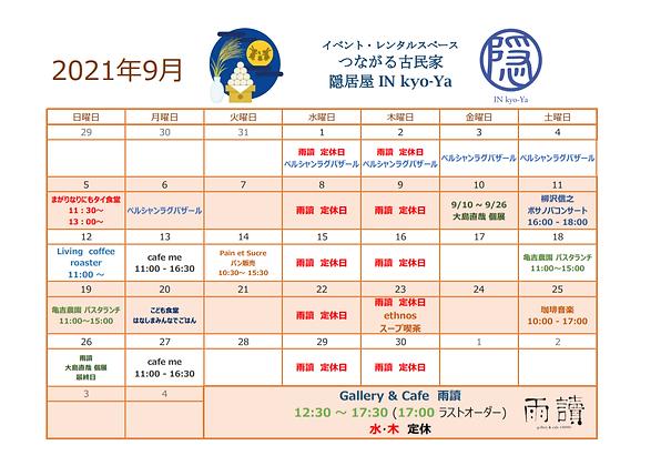 雨讀calendar_09.png