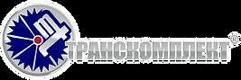 МТ-ТрансКомплект-логотип.png