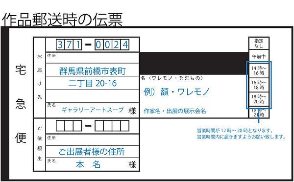 作品郵送用伝票サンプル.jpg