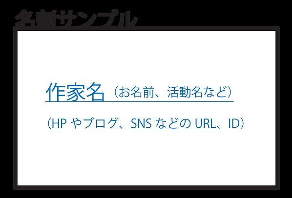 名刺サンプル001.png