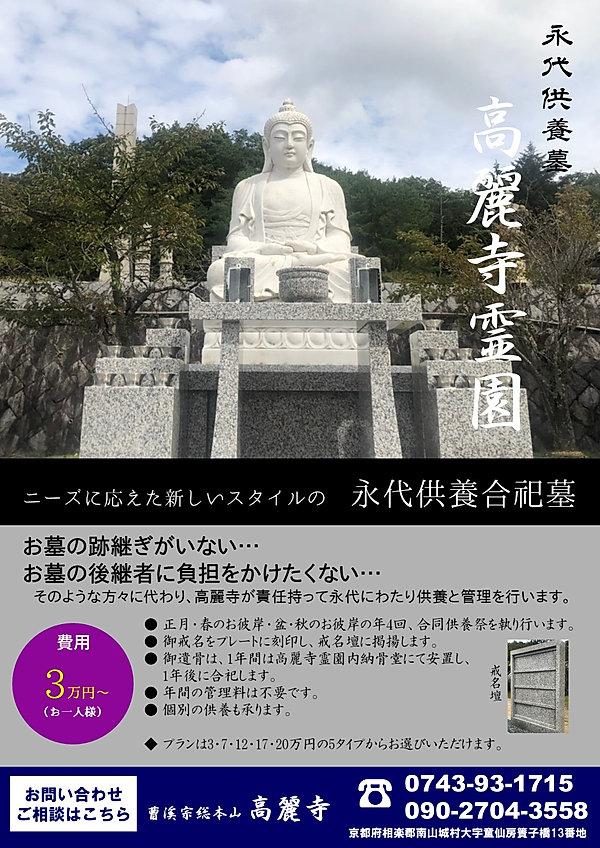 永代供養墓ポスター_改訂版.jpg