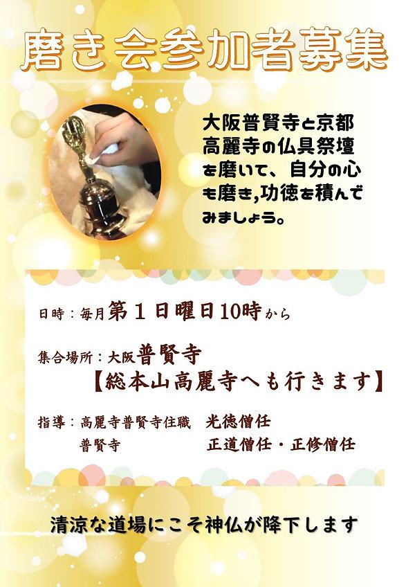 磨き会2.jpg