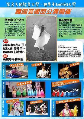 28に高麗寺平和公園で慰霊大祭&世界平和祈願大祭を行います。__韓国からボランテ