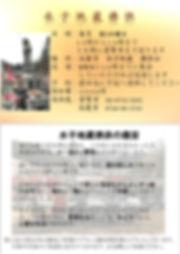 水子地蔵②ポスター.jpg