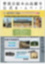 トップページ高麗寺.jpg