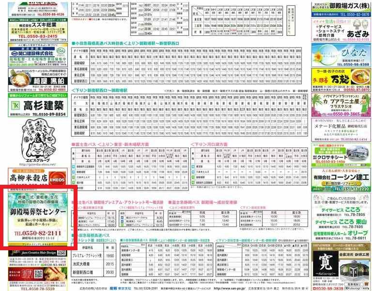 御殿場葬祭広告.jpg