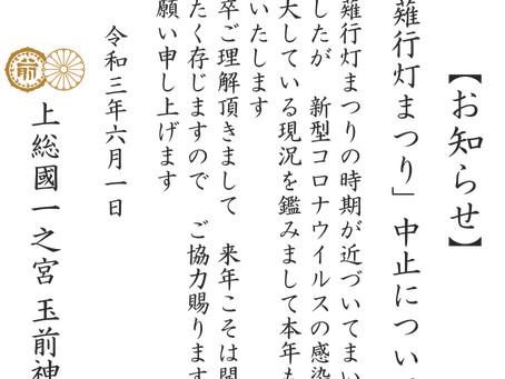【お知らせ】「宮薙行灯まつり」中止について