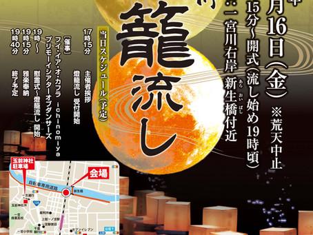 【催 事】8月16日(金)一宮川灯籠流し