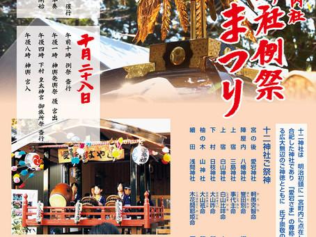 【お知らせ】10月27日・28日は十二神社 愛宕まつりです