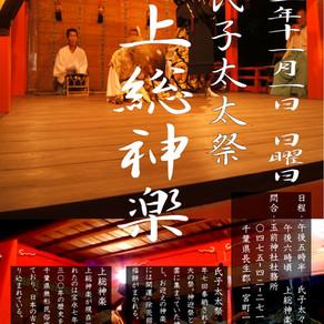 【お知らせ】令和二年 氏子太太祭