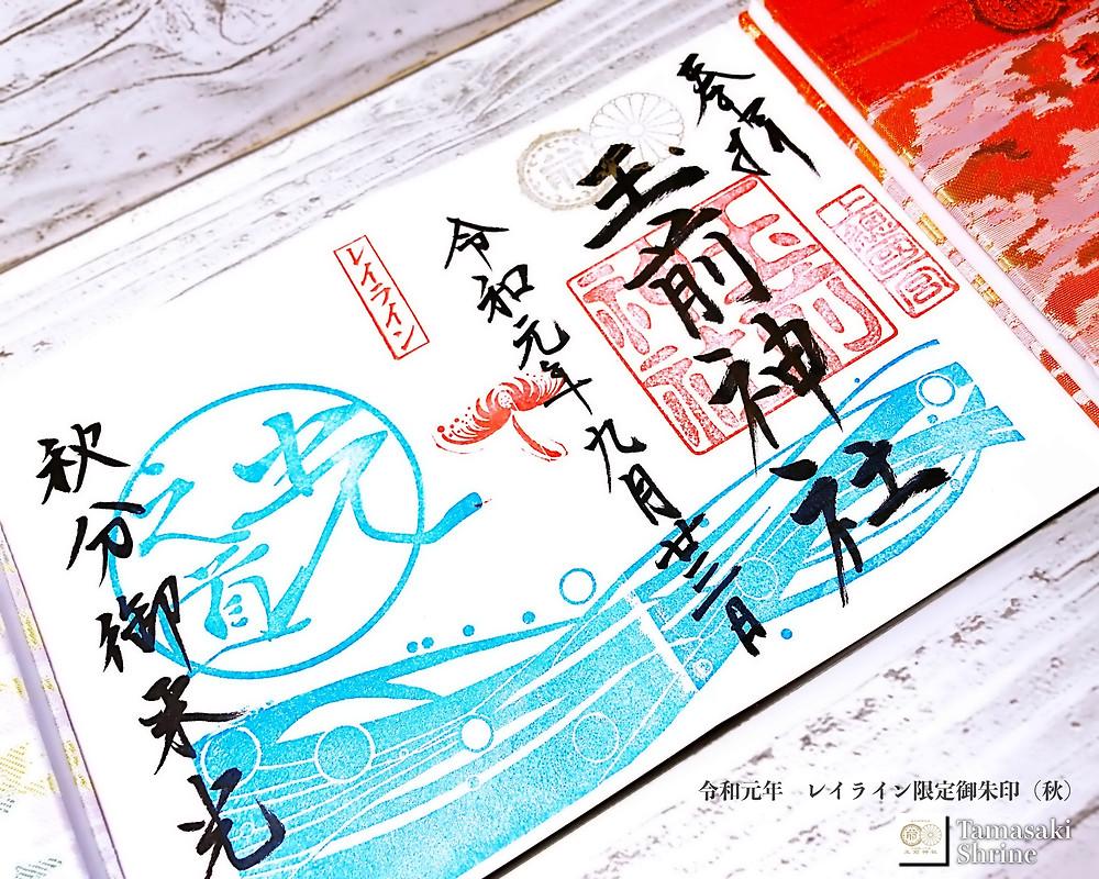 令和元年レイライン限定御朱印(秋) 実物サンプル写真