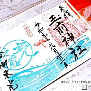 【おしらせ】令和元年 レイライン限定御朱印(秋)を頒布いたします。
