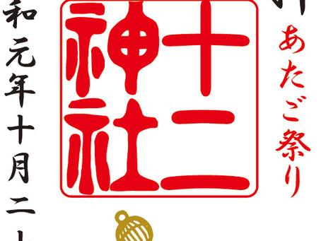 【お知らせ】十二神社限定御朱印を頒布いたします