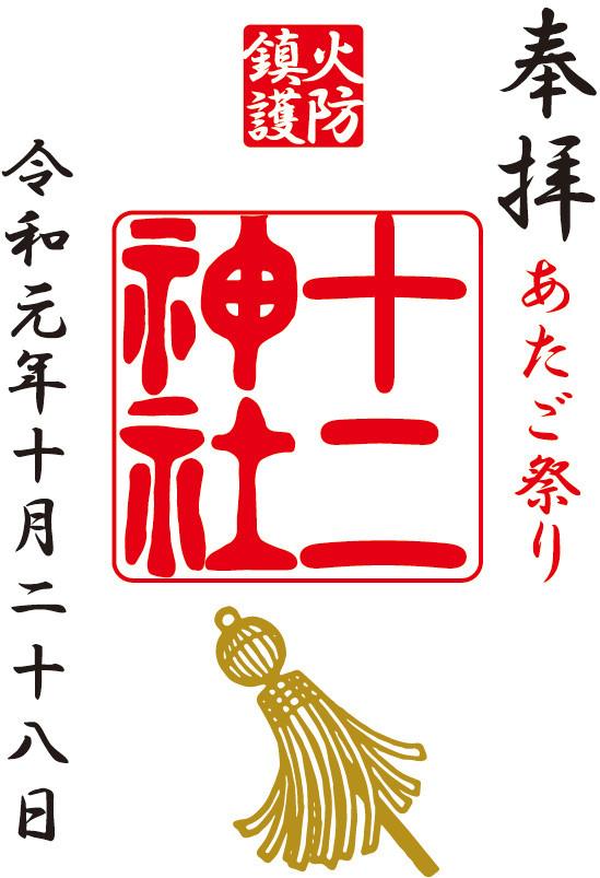 十二神社 限定御朱印